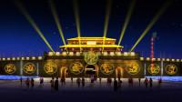 合阳洽川国际灯光文化艺术节