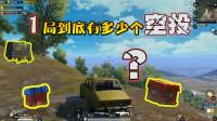 """刺激战场揭秘篇15:一局游戏有多少个""""空投""""?答案出乎意外!"""