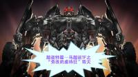 """小津的好朋友系列—超叔特篇:马超说TF之""""劳改的虐待狂""""-毁灭"""