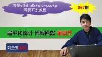 零基础html5+div+css+js网页开发教程第067期 扁平化设计 博客网站 第四节