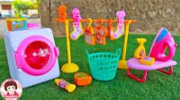 开箱洗衣机浴篮衣架等多种儿童玩具,小朋友可以玩过家家非常好玩