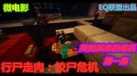 【MC动画】我的世界行尸走肉:危机来袭(重制版) 第一集 【EQ联盟出品】