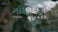 《河洛群侠传》第55期:寻找白露霜