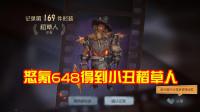 第五人格:怒氪648元肝小丑稻草人,最后却只花了80回声,赚翻了