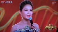 24《主持人闭幕演讲》(北京电视台2019春晚)(演讲:悦悦、姜昆、刘涛、刘婧等