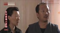 《乡村爱情》宋富贵和永强娘正在聊天 谢广坤从柜子里冲了出来