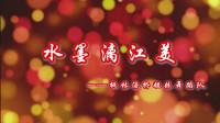 水墨漓江美团体广场舞视频制作欣赏