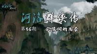 《河洛群侠传》第56期:武侯祠的圈套