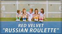 韩国著名舞团的Russian Roulette舞蹈翻跳