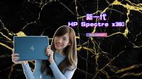 创作神器! HP Spectre x360 笔电开箱