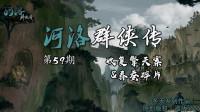 《河洛群侠传》第59期:收复擎天寨&春蚕碎片