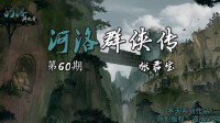 《河洛群侠传》第60期:张君宝