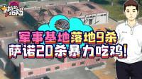 【绝地求生】林小北36鸡31期:军事基地落地9杀 萨诺20杀暴力吃鸡