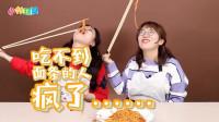 《小伶玩具》超级长的的筷子,吃面,姐姐们满嘴都是!
