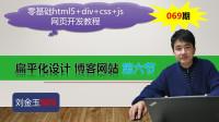 零基础html5+div+css+js网页开发教程第069期 扁平化设计 博客网站 第六节