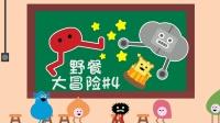打败机器人成为劲舞团冠军!——野餐大冒险P4【五歌】