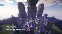 【Minecraft】单人作品娅忒里昂海底城堡建筑展示 - LHteam出品