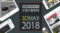 3DMAX 零基础教程 复制功能(间隔工具 原地复制)