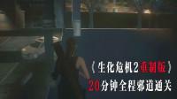 【零玄夜】《生化危机2重制版》20分钟通关!全程邪道速通?!