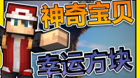 Minecraft冥冥的1.12幸运方块神奇宝贝-神兽都是我的