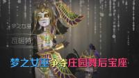 第五人格:梦之女巫想要争夺舞后宝座,红蝶看完后表示非常紧张