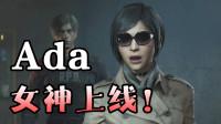 【双人实况】Ada上线!地下车库遭遇丧尸犬! | 生化危机2重制版:第三期(上)