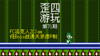 [歪四游玩第71期]FC洛克人2Claw纯Boss战通关录像P制