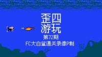 [歪四游玩第72期]FC大白鲨通关录像P制