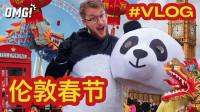 在伦敦扮熊猫过春节是什么体验VLOG