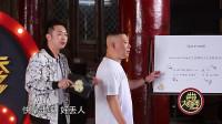 """""""爱马仕""""在中国有四个名字?郭德纲解释完自"""