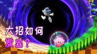 任天堂明星大乱斗21:时空黑洞如何出现的?pk超梦!宝妈趣玩