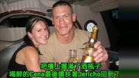 WWE里最能喝酒的三位摔角手 最历害的能喝12杯白兰地 就问你敢去东北喝两杯吗