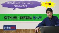 零基础html5+div+css+js网页开发教程第070期 扁平化设计 博客网站 第七节