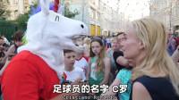 毒角SHOW:给世界杯球迷写中文祝福语, 有了中文加持,各国球队战力翻番