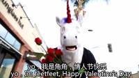 毒角SHOW:关爱单身狗免费送情人节玫瑰,偶遇了中国女明星!