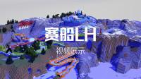【Minecraft】赛船LH建筑视频展示 - LHteam出品