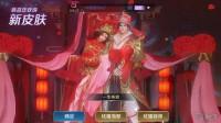 【小莫】王者荣耀 娱乐解说  情人节限定 皮肤 一生所爱 展示!