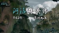 《河洛群侠传》第62期:寻访北丑
