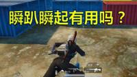 刺激战场模仿秀122:网传的瞬爬瞬起在游戏里真的有用吗?