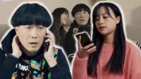 陈翔六点半:情人节这天,已婚的初恋女友突然给他打来了电话!