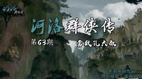 《河洛群侠传》第63期:营救孔大叔