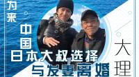 为来中国定居,这位日本老人竟与发妻离婚