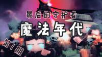 幽灵《魔法年代》01期-冰冻大法拍黄瓜【最后的守护者】
