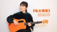 电台情歌 莫文蔚 Nancy吉他弹唱教学 吉他教程 南音吉他小屋