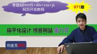 零基础html5+div+css+js网页开发教程第071期 扁平化设计 博客网站 第八节
