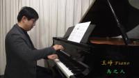 久石讓:鳥之人 (《風之谷》插曲)(王崢鋼琴 190214 Th.2142) MK4