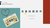 01-illustrator软件基础介绍