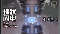 18分钟解读刘慈欣硬科幻代表作《球状闪电》原著