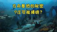明日之后等你回家:据说岛上有神秘基地,9级庄园海岛新地图曝光!