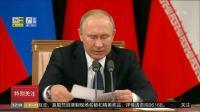 俄土伊联合声明强调维护叙利亚主权领土完整 特别关注 20190215 高清版